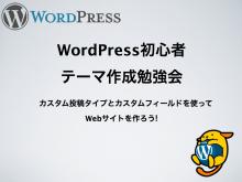 WordPress初心者 テーマ作成勉強会