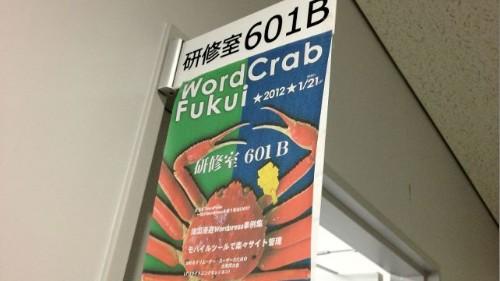 WordCrab Fukui