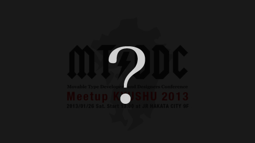 MTDDC Meetup KYUSHU 2013 プロジェクト