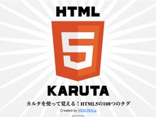 HTML5KARURA