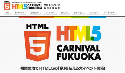 html5-carnival-fukuoka-01