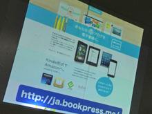 第3.5.1回 WordBench Fukuoka