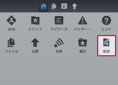 サイドバーの検索アイコン