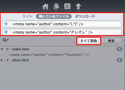 開いているファイルの文字列置換