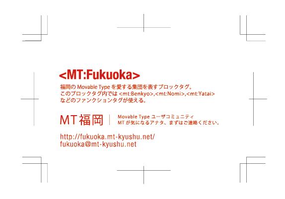 MT:Fukuoka