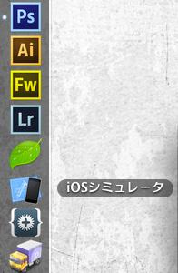 iOSシュミュレータ