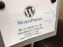 第3.5.2回 WordBench Fukuoka