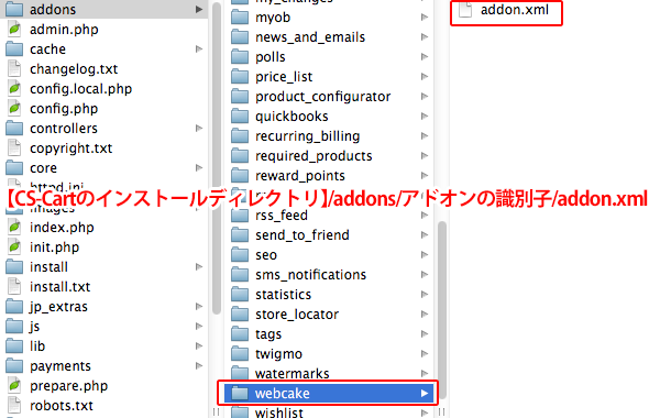 【CS-Cartのインストールディレクトリ】/addons/アドオンの識別子/addon.xml