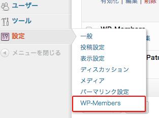 WP-Membersメニュー
