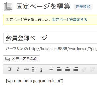 会員登録ページの作成