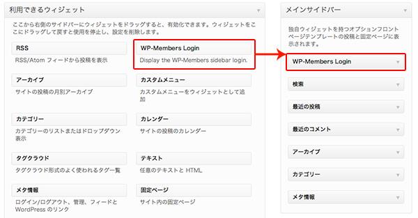 ログインフォームウィジェットの登録