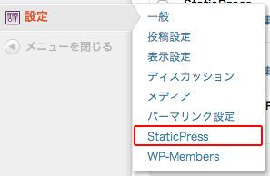 StatiPressメニュー