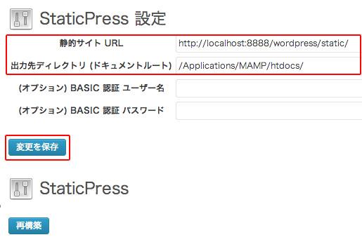 StatiPress設定