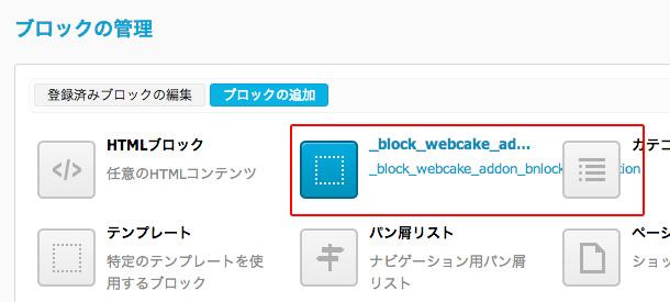 ブロックの追加1
