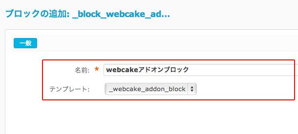 ブロックの追加2