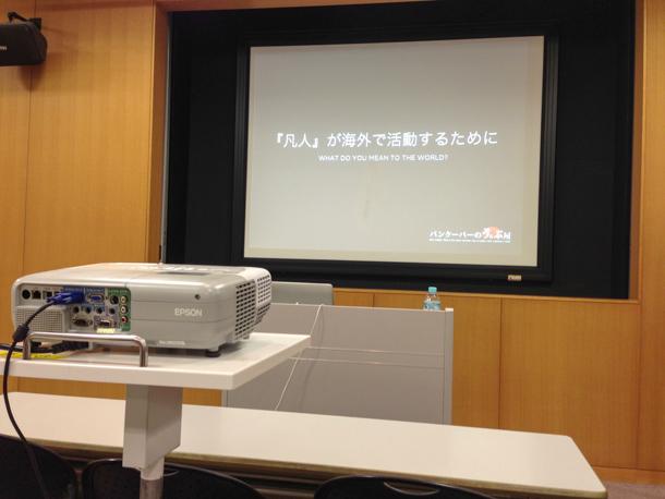 熊本セミナー1