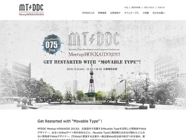 MTDDC Meetup HOKKAIDO 2013 特設サイト