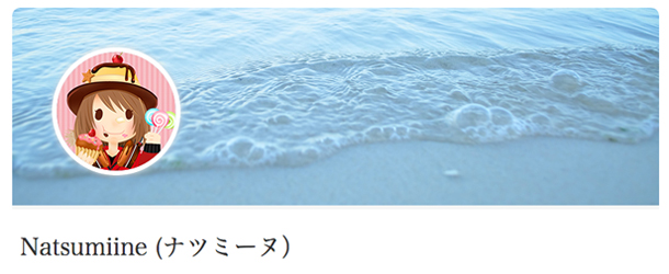 Natsumiine (ナツミーヌ)