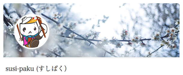 susi-paku (すしぱく)