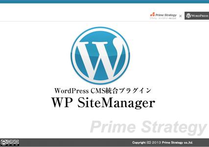 WordBench しずおか発表資料