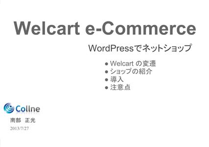 Welcart1.3-WordPressでネットショップ