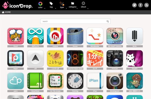 iconDrop|アプリデザイナーに捧ぐアイコンデザインのギャラリーサイト!