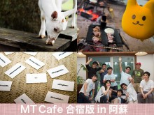 MT Cafe 合宿版 in 阿蘇