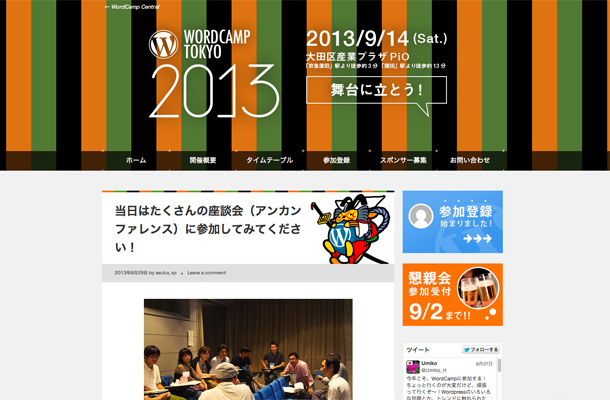 WordCamp Tokyo 2013公式サイト