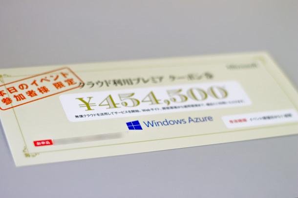 Azure無料券