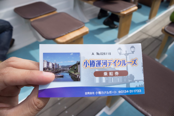 小樽運河デイクルーズチケット