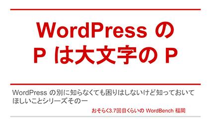 WordPressのPは大文字のP