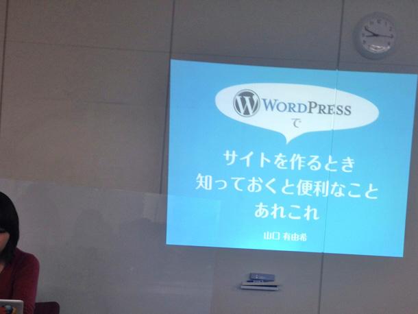 WordPressでサイトを作るとき知っておくと便利なことあれこれ
