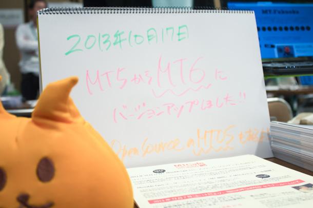 MT福岡のブースの様子3