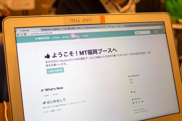 MT福岡のブースの様子4