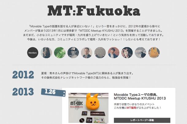MT福岡のブースの様子5