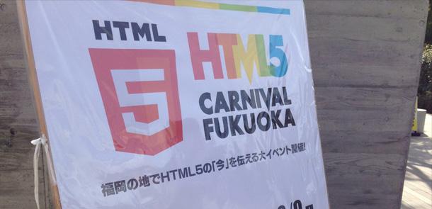 HTML5 Carnival Fukuoka
