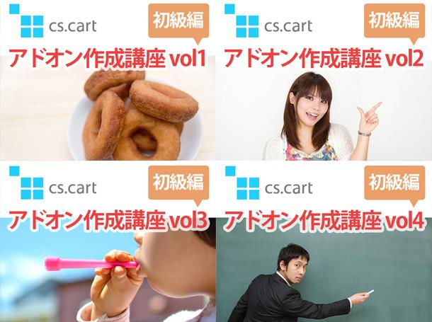 """CS-Cart3のアドオン制作講座"""""""
