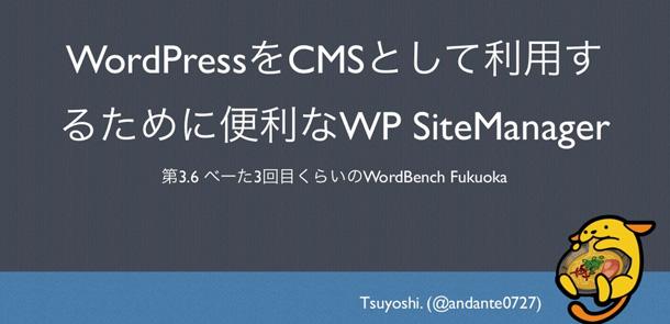 第3.6 べーた3回目くらいの今回は初心者向けですよ WordBench Fukuoka