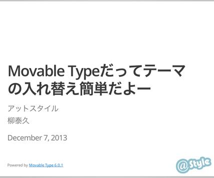 Movable Typeだってテーマの入れ替え簡単だよー スライド