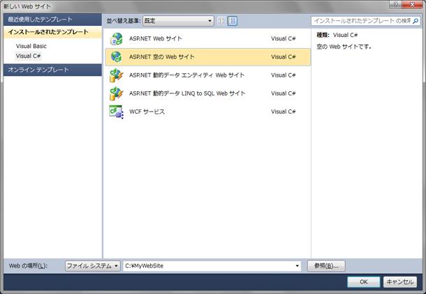 asp-dot-net-csharp-webservice-02