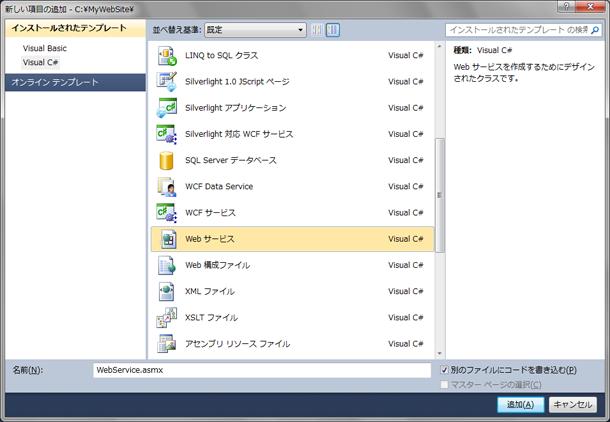 asp-dot-net-csharp-webservice-05