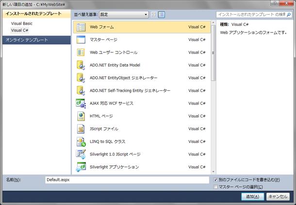 asp-dot-net-csharp-webservice-08