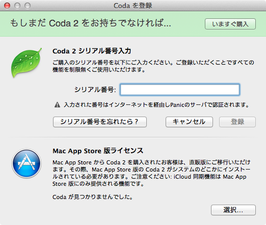 mac-app-store-coda2-coda2-5-05