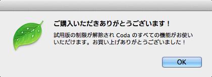 mac-app-store-coda2-coda2-5-06